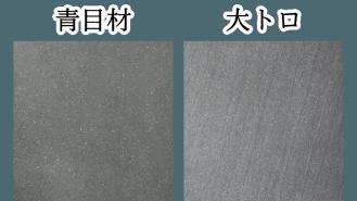 本小松石の種類