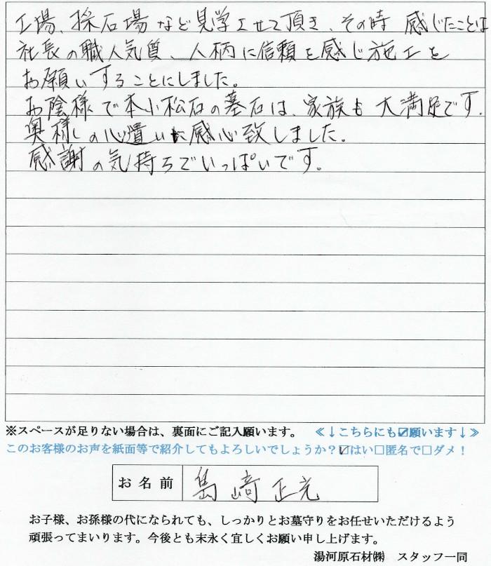(埼玉県草加市 島崎 正光様) )