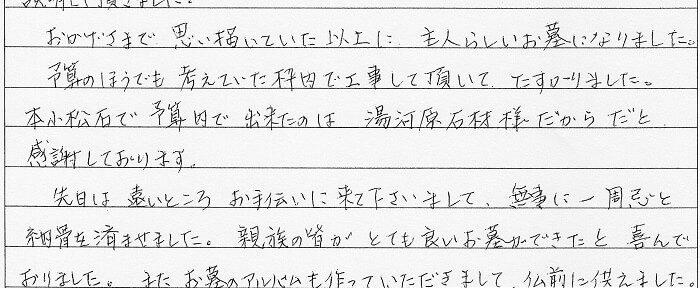本小松石お客様の感想八王子霊園