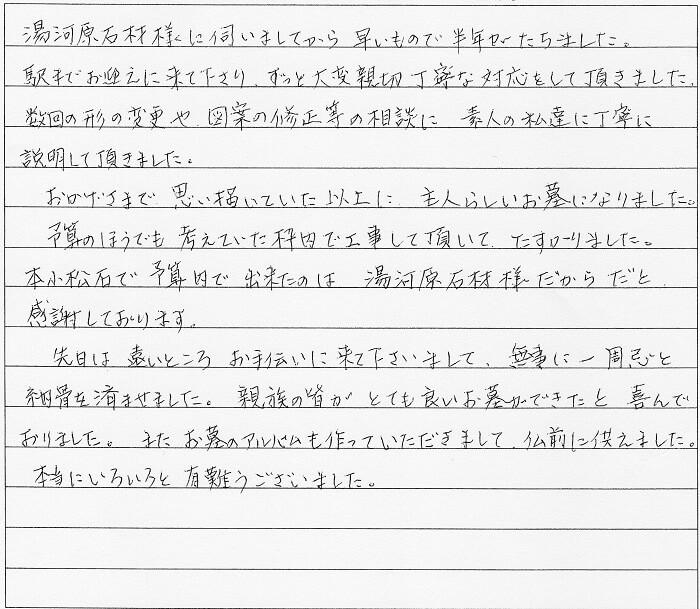 親族の皆が とても良いお墓ができたと喜んでおりました(東京都 八王子霊園 K様)