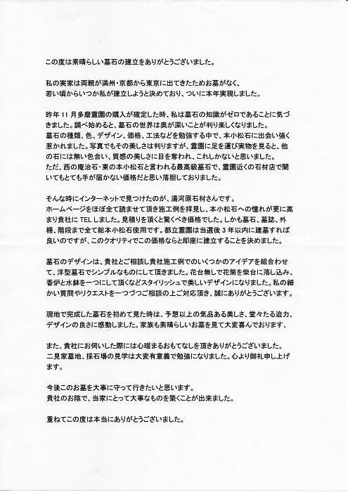 (東京都世田谷区 杉原弘隆様) )