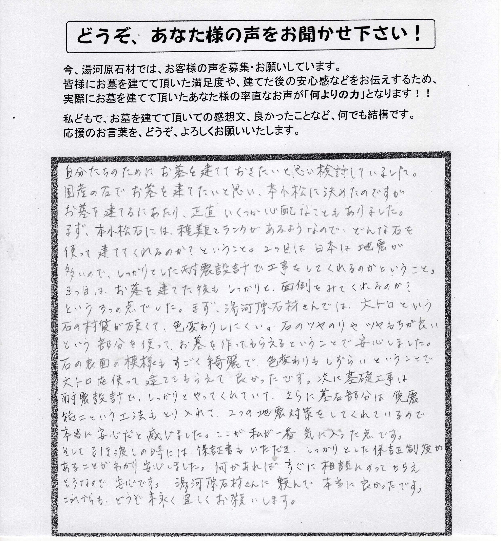地震対策の工事も万全だから建てた後も安心です(神奈川県小田原市 T様)