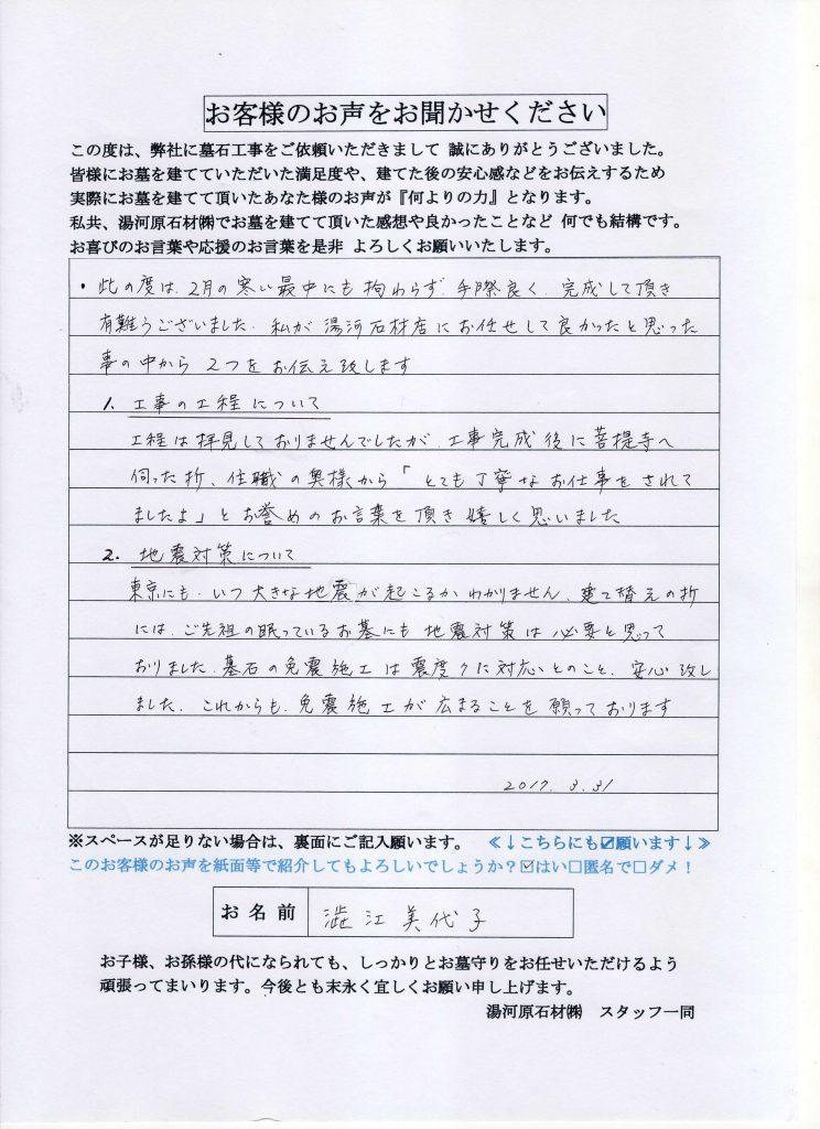 本小松石墓石 20170404100