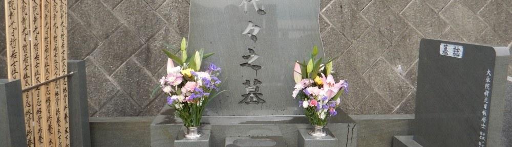木下家(吉祥公園墓地)3