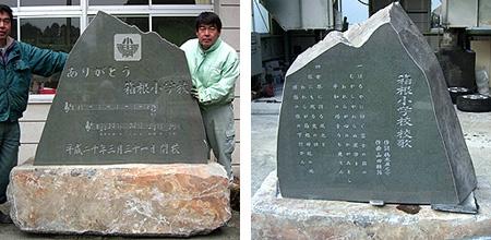 本小松石 極上大トロ材使用の記念碑の製作