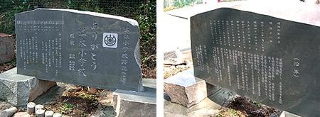 本小松石 極上大トロ材使用の記念碑の製作4
