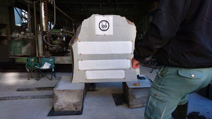 本小松石 極上大トロ材使用の記念碑の製作16