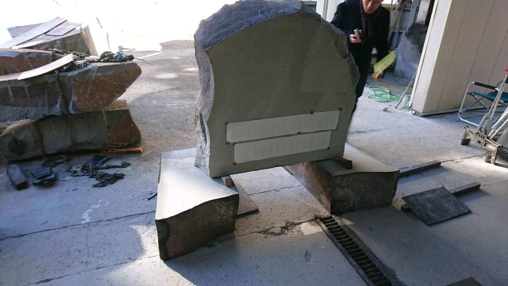 本小松石 極上大トロ材使用の記念碑の製作15