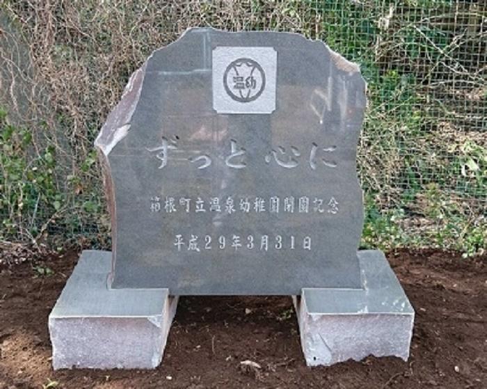 本小松石墓石 記念碑2017041601