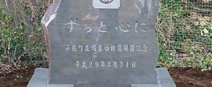 本小松石墓石201707170