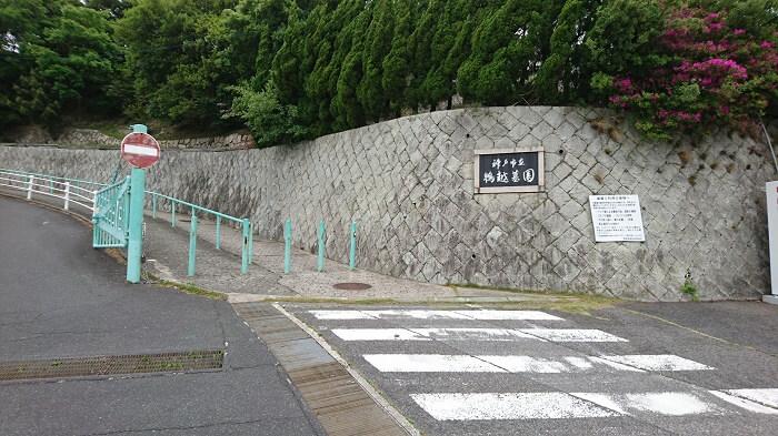 本小松石墓石 鵯越墓園入り口