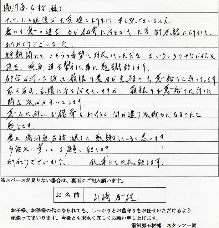 墓石 本小松石 国産墓石 2017122601
