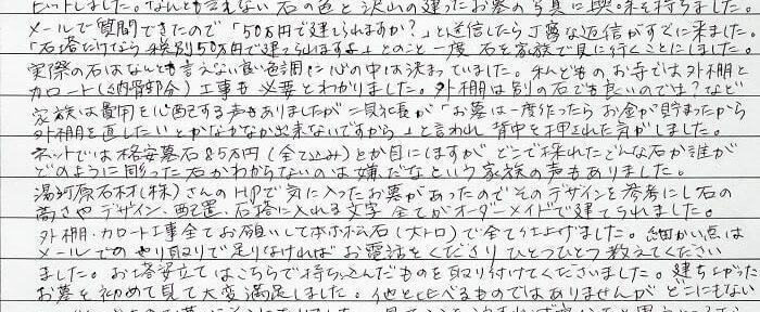 墓石 本小松石 洋型墓石 2018041901