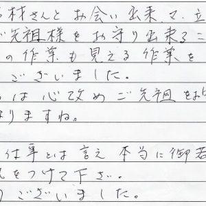 本小松石墓石 国産墓石 2018043001