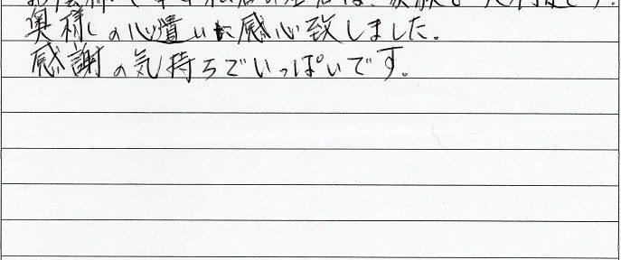 島崎正光様