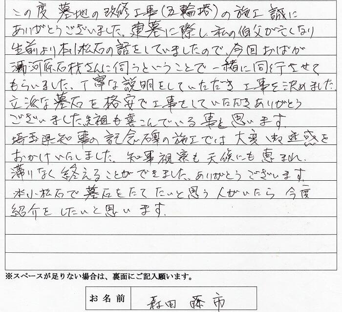 本小松石 小松石 墓石 五輪塔 2020.5.26 1