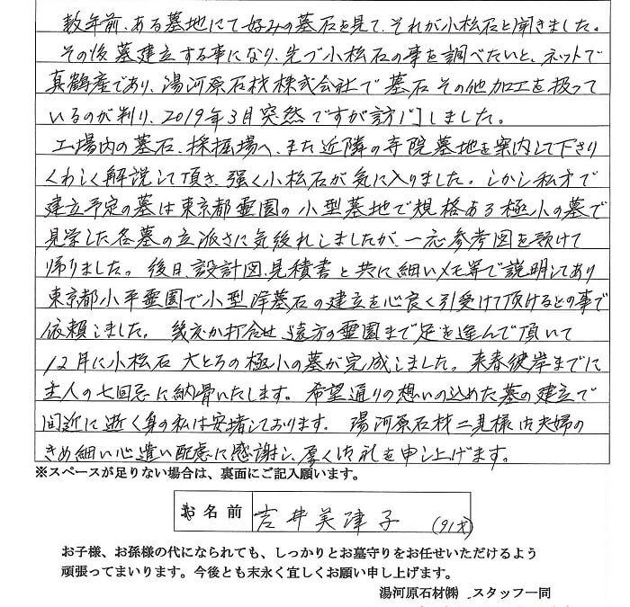 東京都小平霊園 吉井様